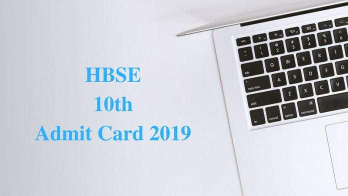 HBSE 10th Admit Card 2019